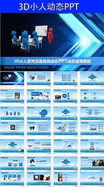 商务PPT3D小人系列深蓝商务动态PPT动态通用模板