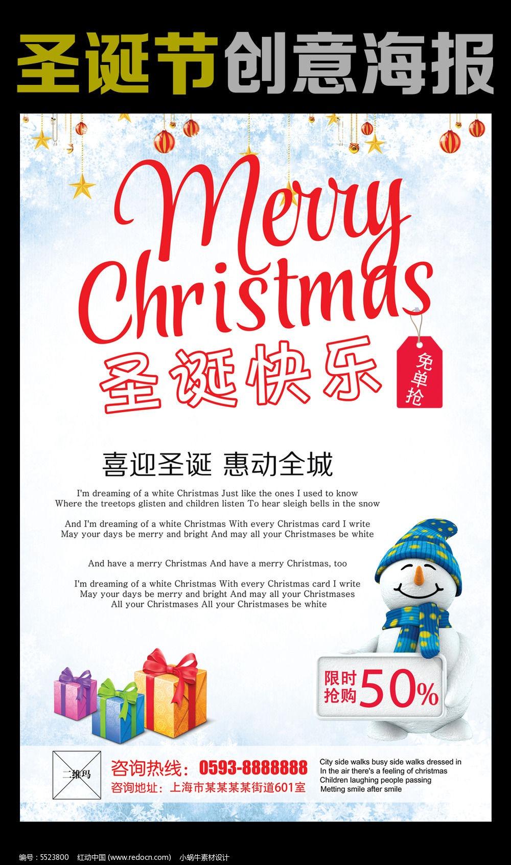 节海报 圣诞节快乐 圣诞狂欢