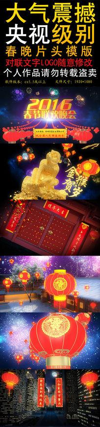 2016猴年春节联欢晚会开场片头ae模版