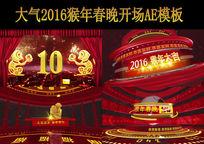 2016猴年春节视频AE模板