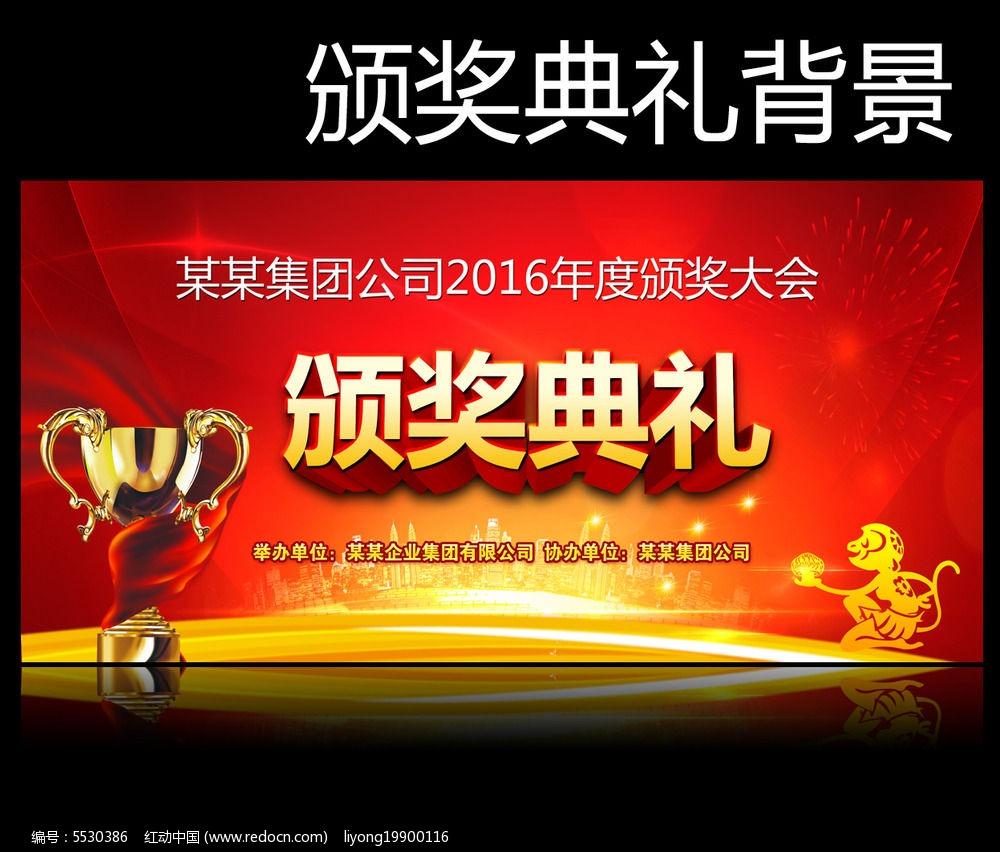 2016猴年企业颁奖典礼舞台背景图片