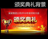 2016猴年企业颁奖典礼舞台背景