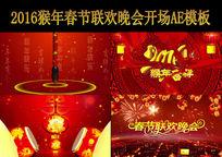 2016猴年新春快乐春晚片头