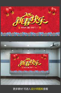 2016猴年新春快乐舞台背景