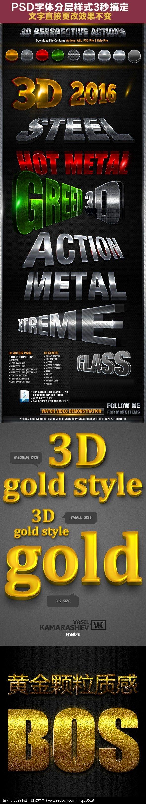 3D立体金属字体t和炫酷字体分层PSD样式图片