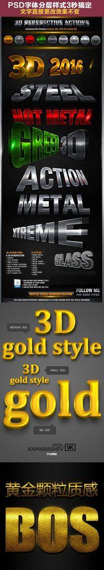 3D立体金属字体t和炫酷字体分层PSD样式