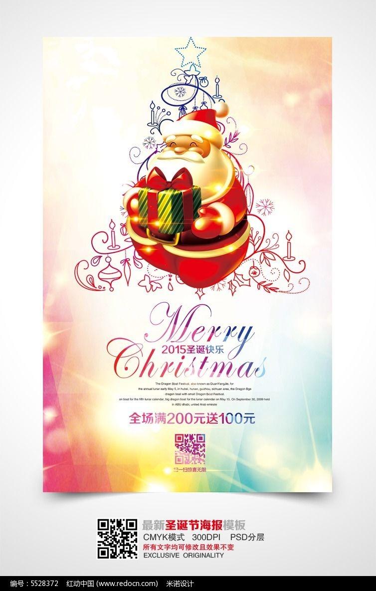 炫彩大气圣诞节商场促销海报模板
