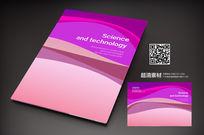 粉色科技封面