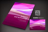 粉紫色科技封面