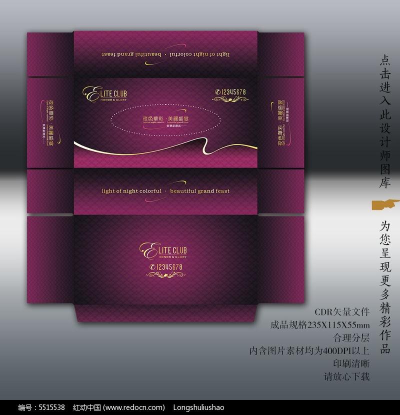 高档抽纸盒包装设计模板