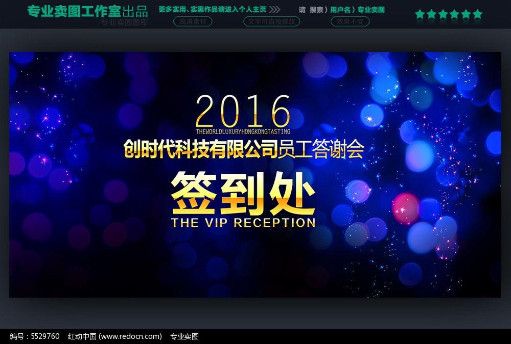 【2016高端主题酒会】
