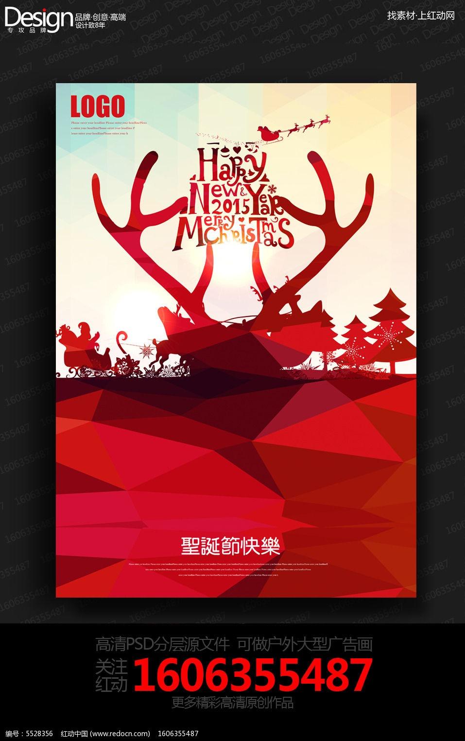 国外创意圣诞节宣传海报设计图片