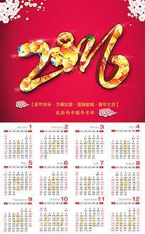 红色精美2016猴年挂历图片