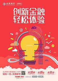 互联网金融插画海报