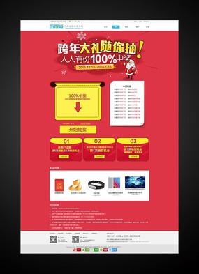 互联网金融跨年双旦活动专题网页 PSD
