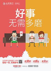 互联网金融银行插画海报
