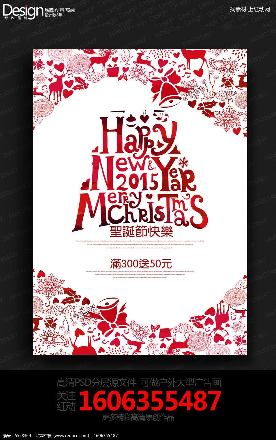 简约时尚圣诞节促销海报设计