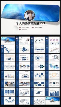竞聘简历PPT模板图片下载自我介绍扁平化