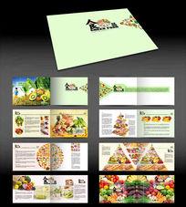 绿色食品画册