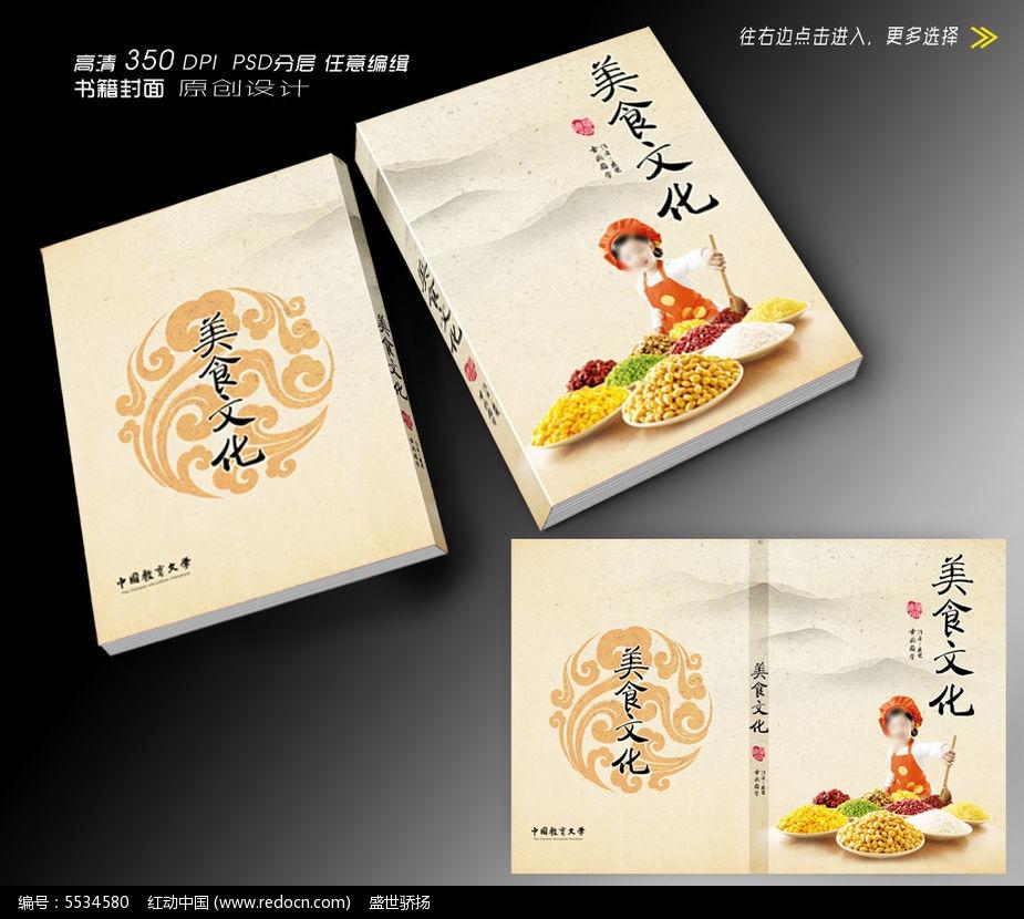美食手绘书籍封面设计
