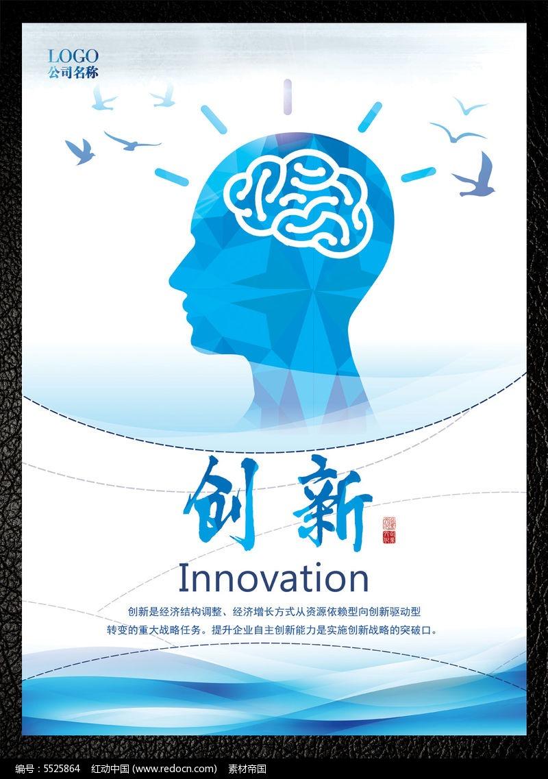 您当前访问作品主题是企业文化之创新展板设计,编号是5532210,文件图片