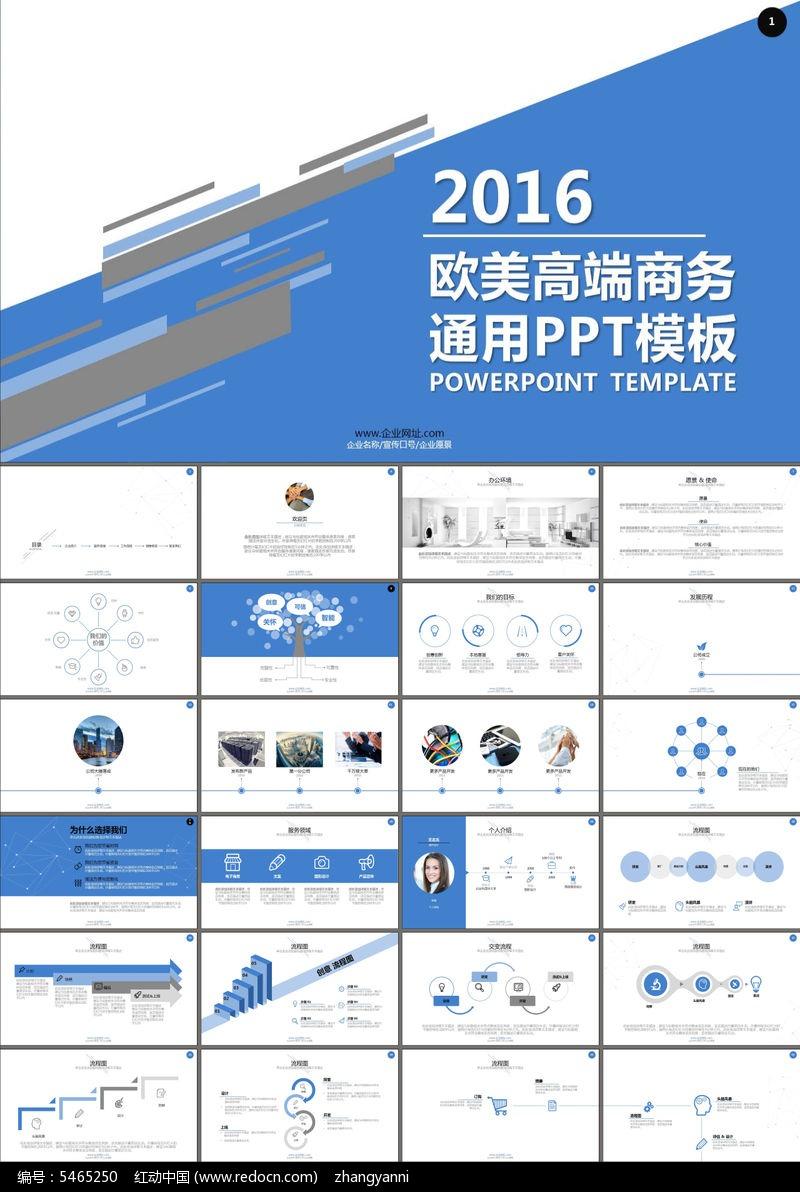 原创设计稿 ppt模板/ppt背景图片 商务贸易ppt 商业计划书产品运营