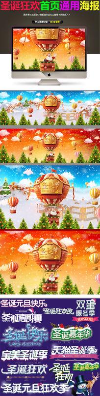 圣诞快乐圣诞节促销首页海报装修