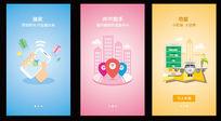 生活服务抽奖手机app引导页界面设计