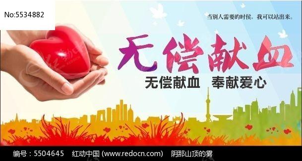 手捧爱心的无偿献血公益活动海报图片