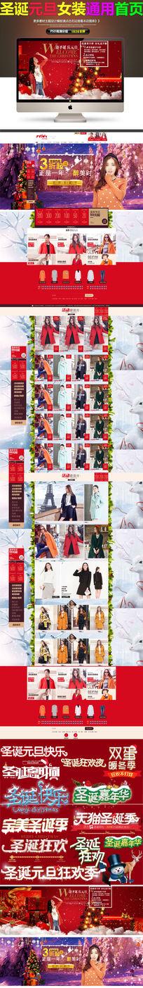 淘宝天猫圣诞狂欢促销页面素材PSD模板