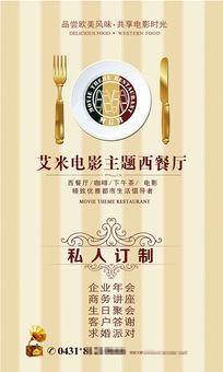 西餐厅海报