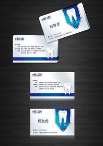 牙科牙齿名片