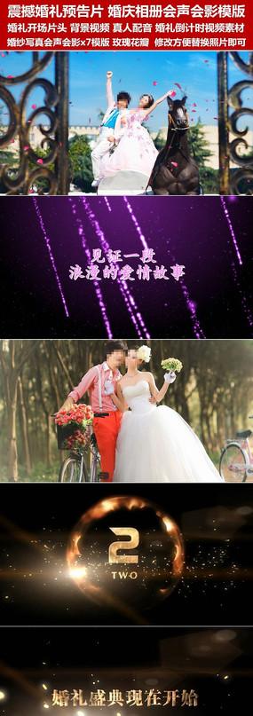 震撼婚礼相册会声会影模版婚庆素材婚礼倒计时