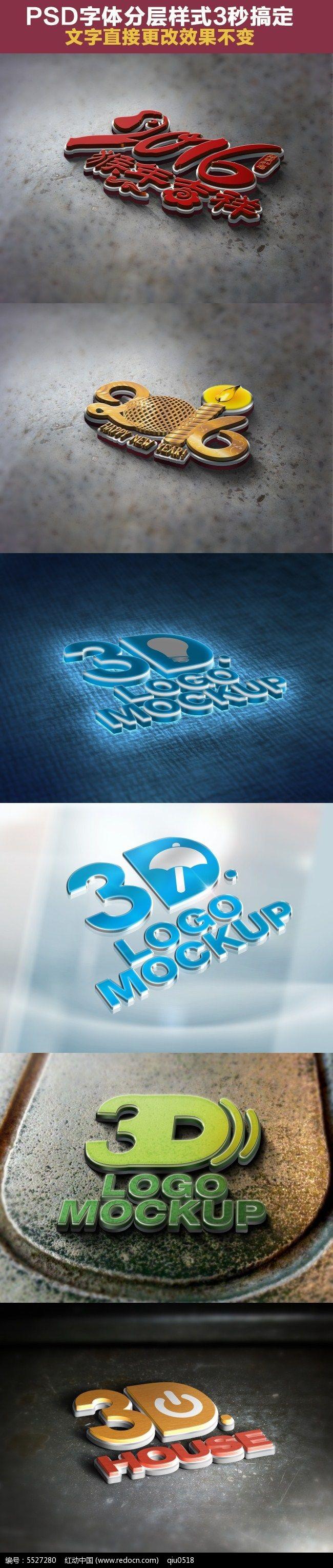 智能真实3D立体企业LOGO展示模板图片