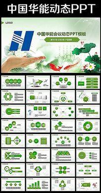 中国华能集团公司动态通用ppt模板