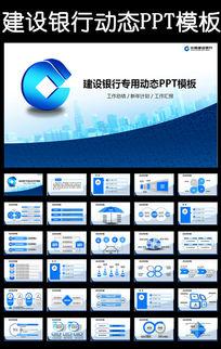 2016建设银行汇报工作计划ppt模板