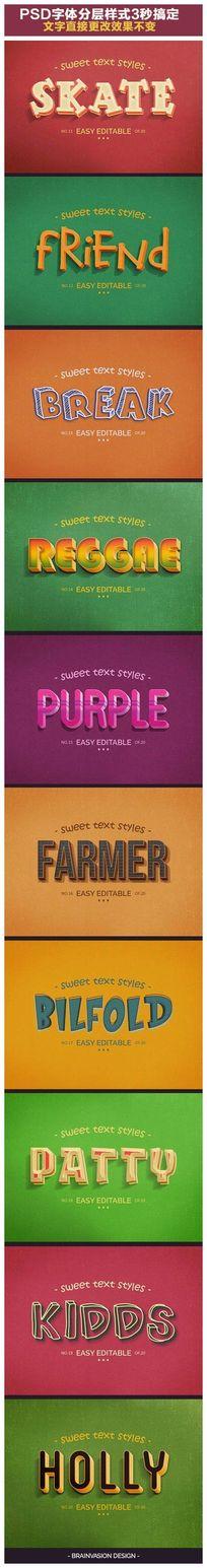 3秒改复古甜美海报标题PSD字体样式
