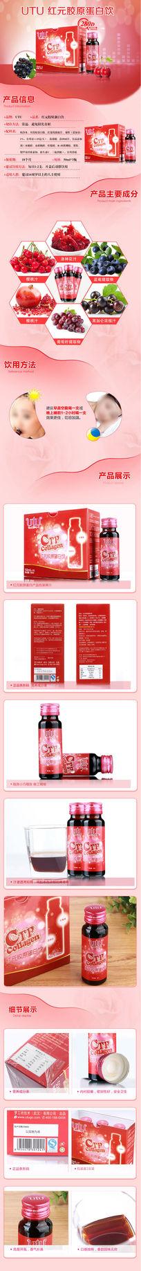 红元胶原蛋白详情页设计