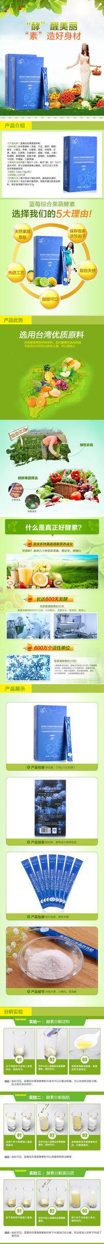 减肥酵素商品详情页设计 PSD