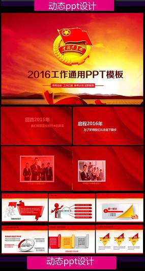 青春正能量团徽团委工作报告PPT模板 pptx