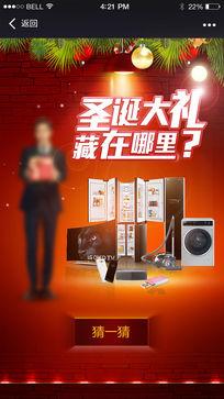 圣诞红色电器H5海报