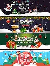 淘宝天猫京东圣诞节海报psd模板