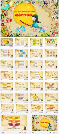 幼儿园儿童卡通学校课件动态PPT模板