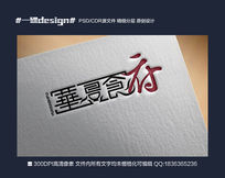 中国风印章餐饮美食华夏食府横版原创logo商标设计矢量源文件