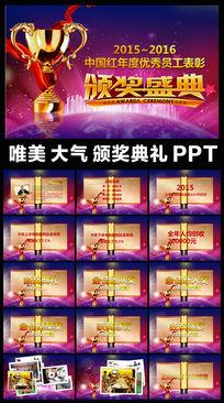 2016年年会颁奖典礼颁奖盛典晚会PPT