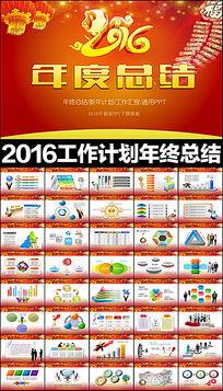 2016猴年年度总结工作汇报PPT模板