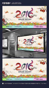 2016猴年新年活动宣传海报