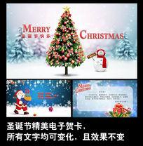 2016圣诞节简洁PPT电子贺卡