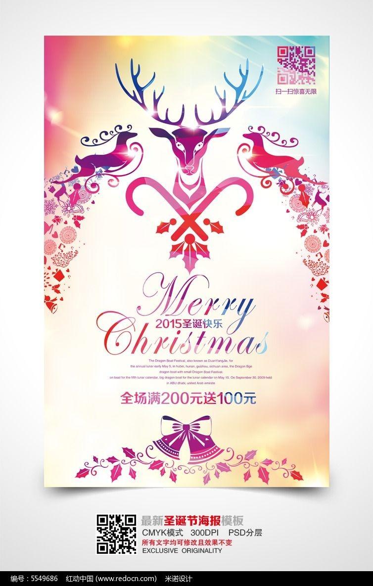 炫彩花纹圣诞节海报设计