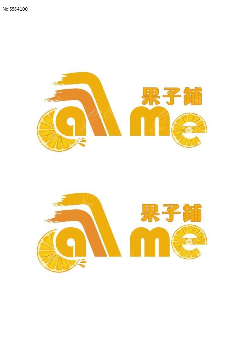 水果铺logo 美食logo 创意logo